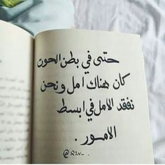 Deep Words, Love Words, Quran Arabic, Islamic Quotes Wallpaper, Arabic Love Quotes, Holy Quran, Proud Of Me, Positive Attitude, Quotations