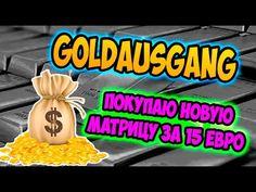 Goldausgang купил таблицу за €15 как быстро заработать деньги в проекте по заработку На листинге - YouTube