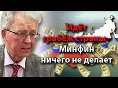 Идет грабеж страны - Минфин ничего не делает НАШУ  РОДИНУ  РАЗВОРОВЫВАЮТ …  ТЕПЕРЬ  МЫ  МОЖЕМ  ИЗМЕНИТЬ  ЭТО  РАЗ  И  НАВСЕГДА.  ВКЛЮЧАЙТЕСЬ  В  АРМИЮ  ПУТИНА   http://rusnod.ru/    http://refnod.ru/