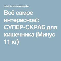Всё самое интересное!: СУПЕР-СКРАБ для кишечника (Минус 11 кг)