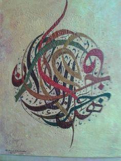 هل جزاء اﻻحسان اﻻ اﻻحسان by sahar chehab