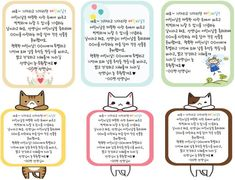 Korean Phrases, Sculpture Clay, Comics, Study Tips, Kids, Cartoons, Comic, Comics And Cartoons, Modeling Dough