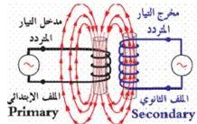 المحولات الكهربائية وانواعها ومكوناتها وأعطالها Electrical Transformers Transformers Secondary