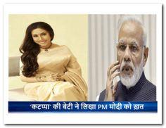 कटप्पा' की बेटी ने लिखा PM मोदी को ख़त कटप्पा' यानि सत्याराज की बेटी दिव्या सत्याराज ने प्रधानमंत्री नरेंद्र मोदी को लेटर लिखा जिसकी वजह से इन दिनों वह चर्चा में हैंfor more: http://pratinidhi.tv/Top_Story.aspx?Nid=8733