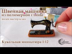 Швейная машинка, кукольная миниатюра / Miniature Sewing Machine - YouTube