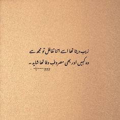 Urdu Poetry, Arabic Calligraphy, Arabic Calligraphy Art