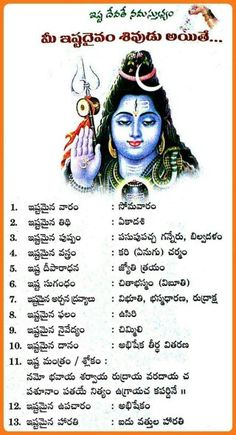 S Hindu Vedas, Hindu Deities, Hinduism, Shiva Linga, Shiva Shakti, Rudra Shiva, Vedic Mantras, Hindu Mantras, Telugu Inspirational Quotes