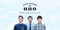 資生堂 uno(ウーノ)の公式ブランドサイト。 ■モリサワTypeSquare 秀英角ゴシック 銀B