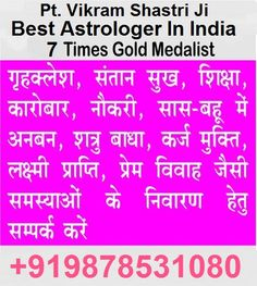 love marriage specialist intercast love marriage specialist love problem solution black mazic specialist vashikaran specialist voodo spells get your love back vashikaran tantra mantra husband wife problem solution child problem solution jobs problem solution bussines lost problem solution India No.1 Astrologer vikram shastri +919878531080 www.no1astrologerinindia.com