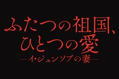 映画「ふたつの祖国、ひとつの愛~イ・ジュンソプの妻~」:image001