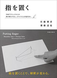 指を置く   佐藤雅彦 https://www.amazon.co.jp/dp/4568505607/ref=cm_sw_r_pi_dp_x_witgzbYV58Z9Z