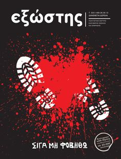 #issue969 #new #season #issue #cover #exostis #weekly #free #press #thessaloniki #greece #exostispress #social #culture #society #blood #boots #antinazi #wehrmacht #dontfightviolencewithviolence #exostismedia #september #2013 www.exostispress.gr @exostis_press September 2013, Thessaloniki, Cover Pages, Greece, Blood, Culture, Greece Country