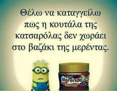 Funny Greek Quotes, Funny Quotes, Funny Memes, Hilarious, Jokes, Free Therapy, Picture Quotes, Minions, Best Quotes