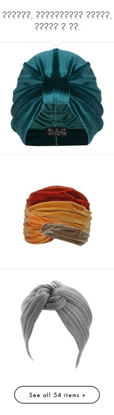 """Тюрбан, ковбойская шляпа, кепка и др."" by klukina-mv ❤ liked on Polyvore featuring accessories, hats, blue, velvet turban, blue hat, turban hat, teal hat, velvet hat, orange and orange hat"