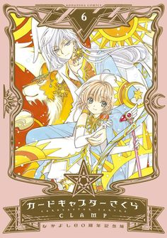 Card Captor Sakura vol 6 ~Nakayoshi 60th Anniversary Edition