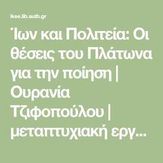 Ίων και Πολιτεία: Οι θέσεις του Πλάτωνα για την ποίηση | Ουρανία Τζιφοπούλου | μεταπτυχιακή εργασία | ΑΠΘ, 2016