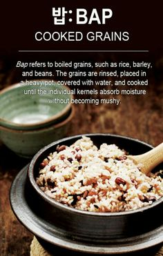 밥: Bap - Cooked grains