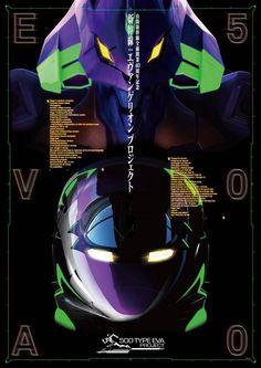 JR西日本|500TYPE EVA PROJECT 新幹線:エヴァンゲリオン プロジェクト #Graphic design Poster