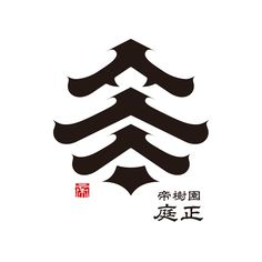 Discover recipes, home ideas, style inspiration and other ideas to try. Chinese Logo, Chinese Design, Japanese Graphic Design, Chinese Typography, Graphic Design Posters, Graphic Design Typography, Typographic Design, Logo Inspiration, Travel Inspiration
