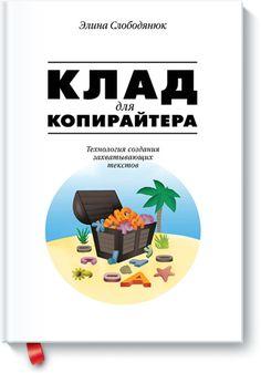 Книгу Клад для копирайтера можно купить в бумажном формате — 584 ք, электронном формате eBook (epub, pdf, mobi) — 209 ք.