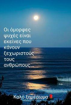 Greek Quotes, Pictures, Photos, Grimm
