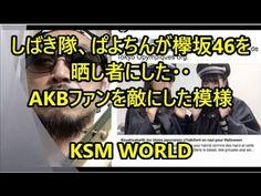 【KSM】しばき隊、ぱよちんが「欅坂46」を晒し者にした。ソニーと秋本康氏、AKBファンを一気に敵にした模様