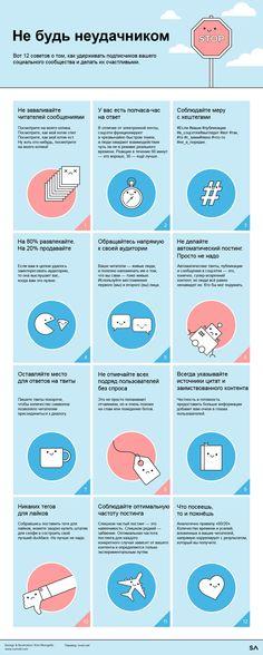 12 советов, как не потерять подписчиков в соцсетях