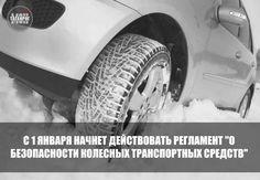 """С 1 января начнет действовать регламент """"О безопасности колесных транспортных средств"""""""