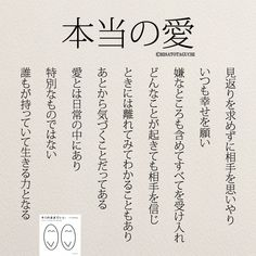 Common Quotes, Wise Quotes, Famous Quotes, Words Quotes, Inspirational Quotes, Qoutes, Japanese Poem, Japanese Quotes, Book Works