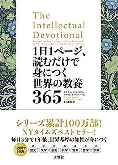 1日1ページ、読むだけで身につく世界の教養365 | デイヴィッド・S・キダー, ノア・D・オッペンハイム, 小林朋則 |本 | 通販 | Amazon Book Cover Design, Book Design, Books To Buy, Books To Read, Thing 1, Japanese Books, Positive Words, Book Lists, Book Quotes