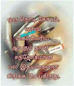 Tamil Love Quotes, True Love Quotes, All Quotes, Strong Quotes, Best Quotes, Life Quotes, Awesome Quotes, Love Couple Images, Love Images