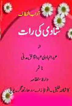 Free download or read online Shadi ki Raat a beautiful marriage pdf book written by Abdulhadi Abdulkhaliq Madni in Urdu.