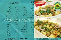 Chana Chaat Recipe in Urdu for Ramadan Iftar by Rida Aftab Masala TV Sweet Dishes Recipes, Indian Food Recipes, Chana Chaat Recipe Pakistani, Ramzan Recipe, Chats Recipe, Masala Tv Recipe, Pakistani Dishes, Cooking Recipes In Urdu, Urdu Recipe