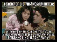 Funny Greek Quotes, Funny Quotes, Sisters Of Mercy, Comedy, Tv Shows, Jokes, Lol, Humor, Funny Phrases
