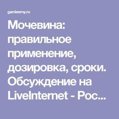 Мочевина: правильное применение, дозировка, сроки. Обсуждение на LiveInternet - Российский Сервис Онлайн-Дневников