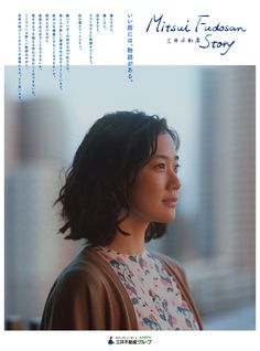 she is seriously so beautiful Japanese Poster, Japanese Prints, Japanese Design, Editorial Layout, Editorial Design, Editorial Fashion, Print Layout, Layout Design, Mori Girl Fashion
