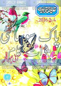 Taleem O Tarbiat March 2016 Free Download in PDF. Taleem O Tarbiat March 2016 ebook Read online in PDF Format. Very famous magazine for women in Pakistan.