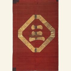 "Battle flag  Date: approx. 1615-1800  Medium: Silk, paper and gold foil. Battle flags were used by samurai to identify their troops when engaged in battle or in processions. This banner is made of silk and reinforced with horizontal stitches. The corners are strengthened with leather patches. The large diamond-shaped family crest, which contains the character ""three"" in the center, is made of gold foil, which is sewn to the silk ground by small stitches."