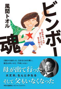 Amazon.co.jp: ビンボー魂: 風間 トオル: 本