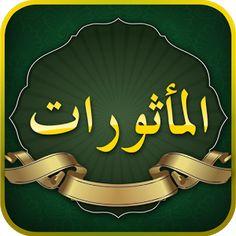 Fatwa Ulama Tentang Al-Ma'tsurat Karya Hasan Al-Banna