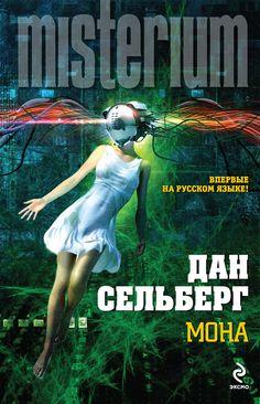 Мона - Дан Сельберг » Fantastic Library - Библиотека фантастической литературы