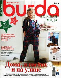 Burda 2013 спец Детская мода