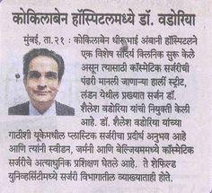 Dr Vadodaria, Uk's leading cosmetic surgeon joins Aesthetic clinic at Kokilaben Dhirubhai Ambani Hospital.