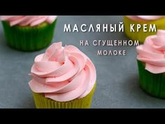 Масляный крем на сгущенке ✤ Russian Buttercream - YouTube Crepes, Cupcake Recipes, Cake Pops, Holiday Recipes, Frosting, Deserts, Food And Drink, Cooking Recipes, Cupcakes