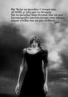 Find images and videos about greek quotes on We Heart It - the app to get lost in what you love. Book Quotes, Me Quotes, Greek Quotes, Looking Back, Beautiful Words, Rock N Roll, Find Image, Poems, Romance