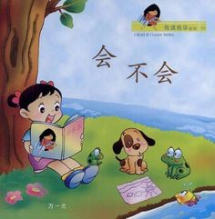 I Read & I Learn Series . $5.95. The I Read, I Learn series is comprised of recommended reading materials for children to help them learn the Chinese language. Each topic is explained in simple and repetitive Chinese sentences and is illustrated with colorful pictures. Price is for each book or complete set. The complete set includes one audio CD of all of the stories in Mandarin Chinese. Ages 2-5.Book Titles:Can Or Can Not会不会Where Are You你在哪