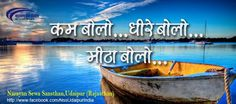 #quoteoftheday #quote  Like page: https://www.facebook.com/NssUdaipurIndia