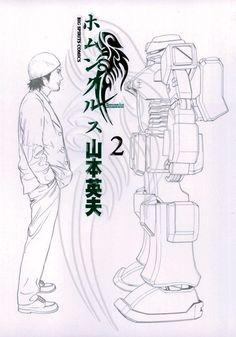ホムンクルス 2 山本英夫 小学館 Hideo, Homunculus, Manga Artist, Manga Anime, Horror, Fan Art, Artists, Sleeves, Illustrations