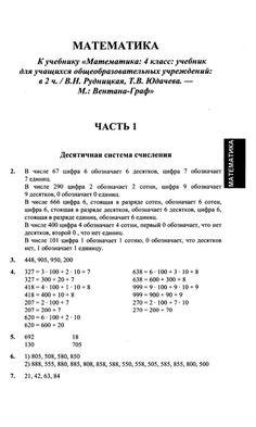 Математика для 3 класса гейдман