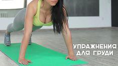 Хотите, чтобы грудь всегда была красивой ? Эффективные упражнения для грудных мышц укрепляют и поднимают грудь, делают ее более упругой, а также поправляют о...